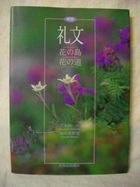 新版 礼文 花の島・花の道 宮本誠一郎 北海道新聞社 2004_画像1