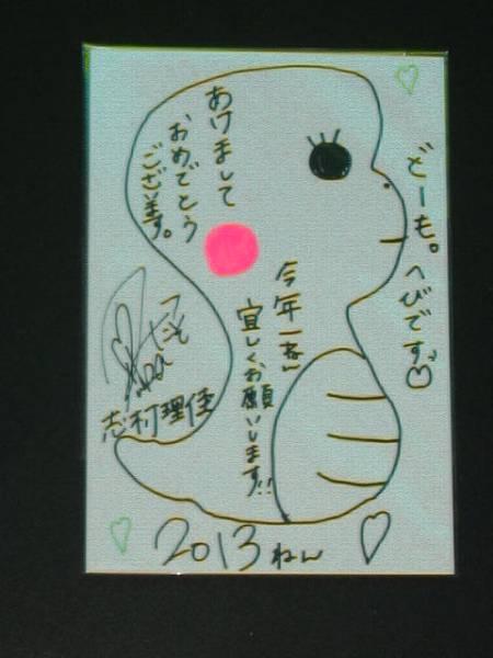 ★ 志村理佳 2013年 直筆サイン入り 年賀状 SUPER☆GiRLS