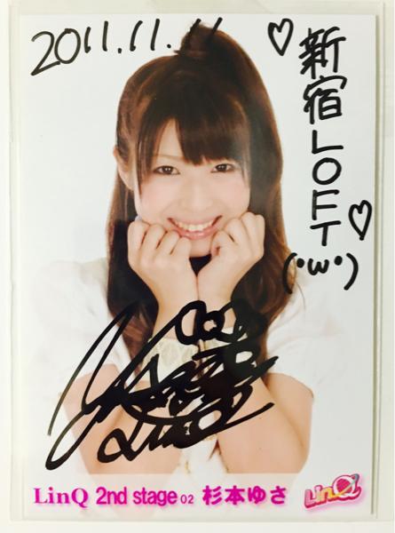 ☆杉本ゆさ 直筆サイン入り 生写真 L判 LinQ ライブグッズの画像
