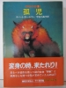R・ストールマン 『孤児』 ハヤカワ文庫 SF502