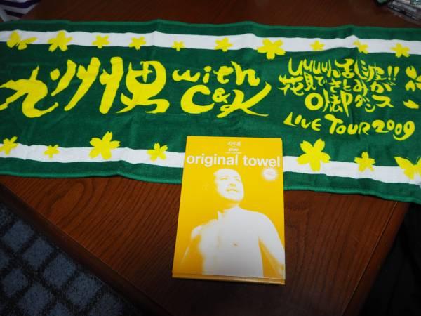 九州男 with C&K LIVE TOUR 2009 オリジナルタオル 新品未使用
