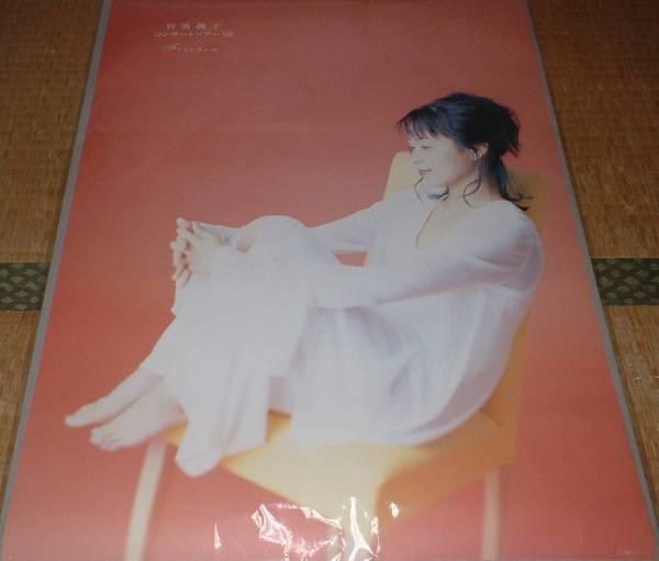 ポスター 岩男潤子 [コンサートツアー'98 Freedom]