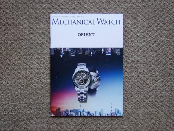 【カタログのみ】ORIENT MECHANICAL WATCH SS COLLECTION 2016 美品_画像1