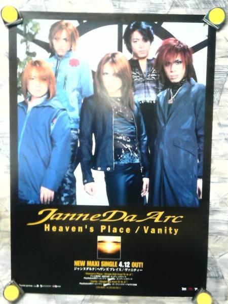 g5【ポスター/B-2】Janne Da Arc-ジャンヌダルク/'00