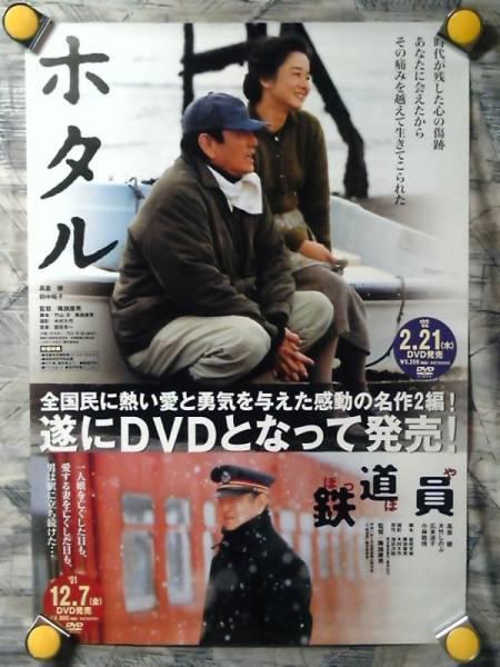 p7【ポスター/B-2】高倉健/田中裕子/ホタル-鉄道員/'02-非売品_画像1