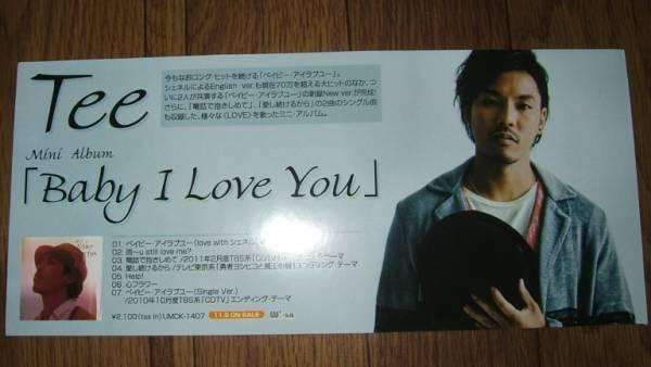 ■ミニポスターCF3■ Tee/Baby I Love You 非売品!