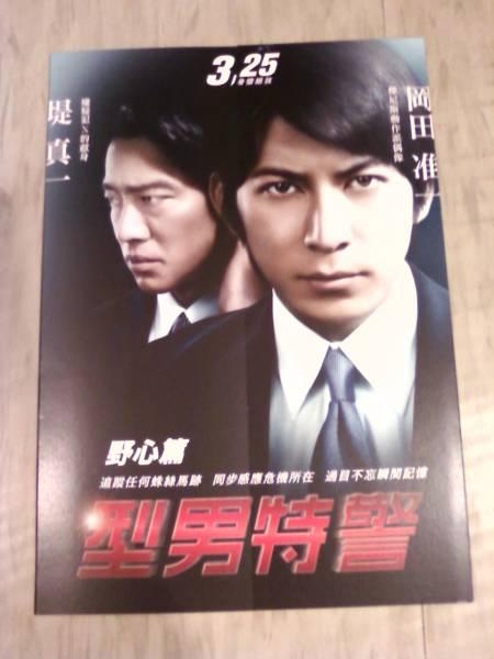 V6 岡田准一/堤真一主演映画「 SP-野望編」台湾の広告チラシ