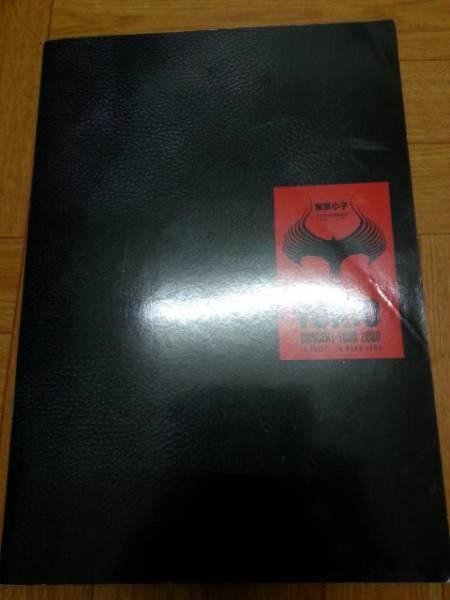 TOKIO 2000年 台湾ツアーパンフレット
