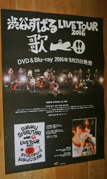 渋谷すばる/LIVE TOUR 2016 歌 未使用告知ポスター