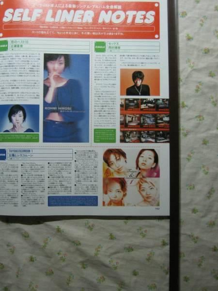 '99【セルフライナーノーツ】 岡村靖幸 ♯
