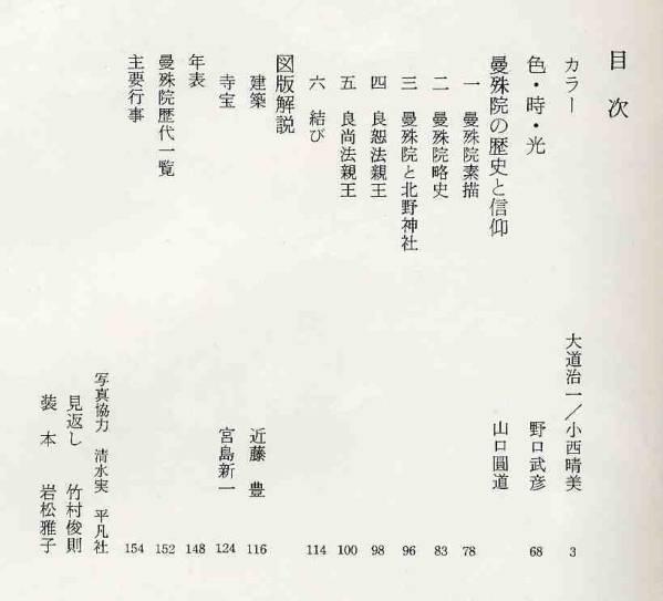 【d2649】昭和53 曼殊院/野口武彦ほか [古寺巡礼 京都22]_画像2