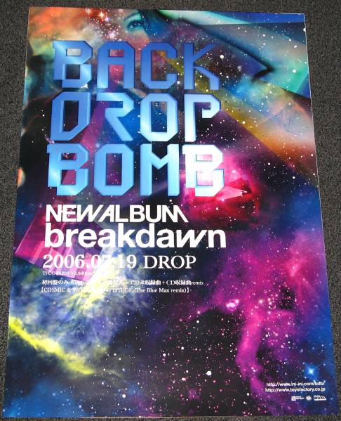 ω10 BACK DROP BOMB/breakdawn 告知ポスター