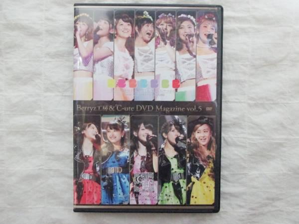 DVD「Berryz工房&℃-ute DVD MAGAZINE Vol.5」DVDマガジン