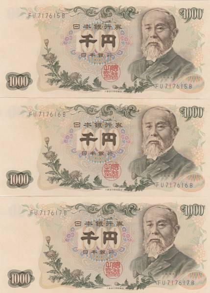 ●☆伊藤博文1000円青 連番3枚★_画像1