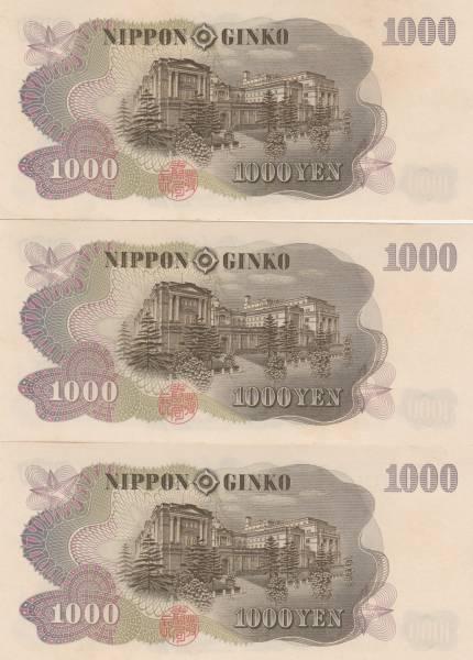 ●☆伊藤博文1000円青 連番3枚★_画像2