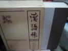 A-1 漢語林 特性大型版 大修館書店 鎌田正 米山