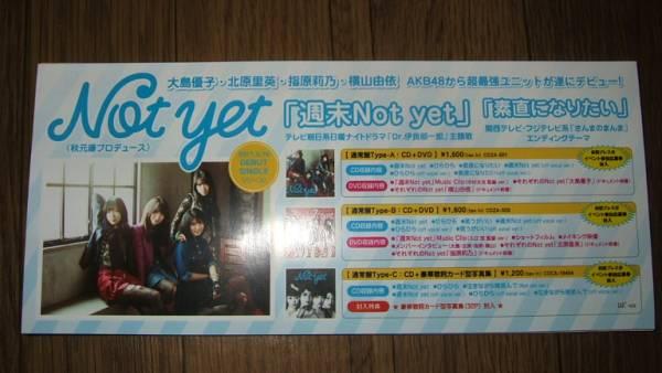 【ミニポスターF13】 Not yet/週末Not yet AKB48 非売品!