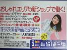 ◆非売品◆中吊り広告/ポスター◆表紙の女性だれ?◆とらばーゆ