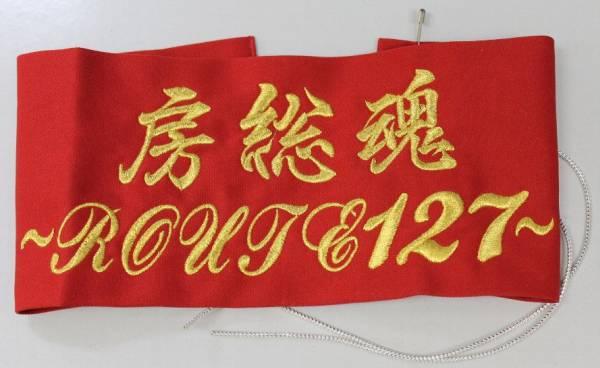 【刺繍入り腕章】房総魂■氣志團■赤色腕章×金糸          ライブグッズの画像