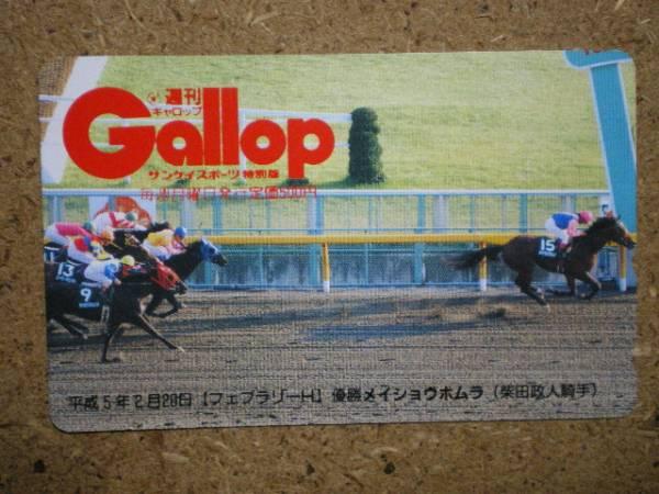 I1892・Gallop メイショウホムラ 競馬 テレカ_画像1