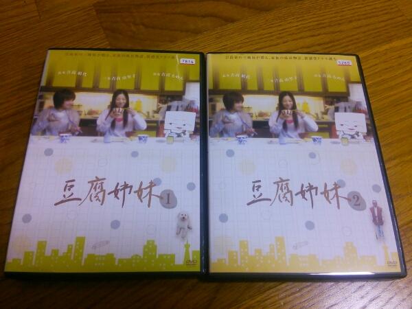 ★お買得!!★豆腐姉妹[DVD]全2巻セット 吉高由里子 グッズの画像