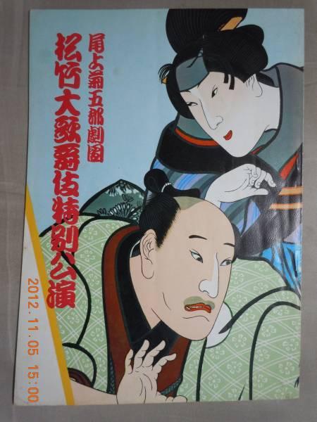 「尾上菊五郎劇団 松竹大歌舞伎特別公演」パンフレット