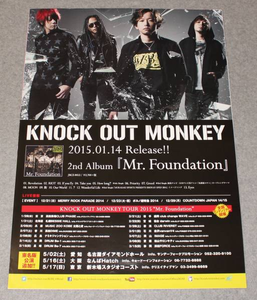 Ж7 告知ポスター KNOCK OUT MONKEY [Mr.Foundation]