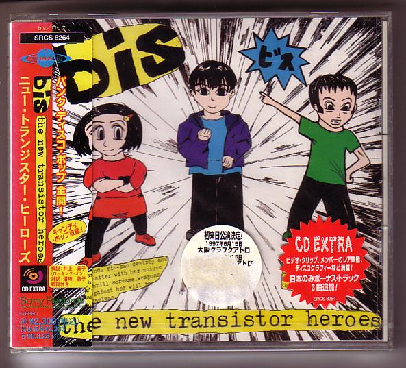 V-23 bis / the new transistor heroes国内盤_画像1