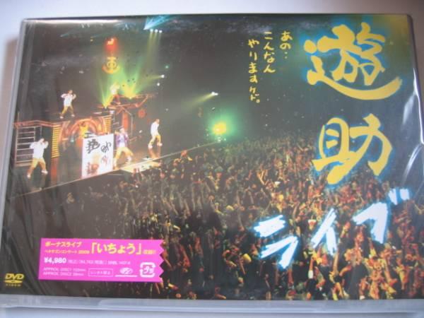 新品DVD「あの・・こんなんやりますケド。」遊助 上地雄輔 ライブグッズの画像