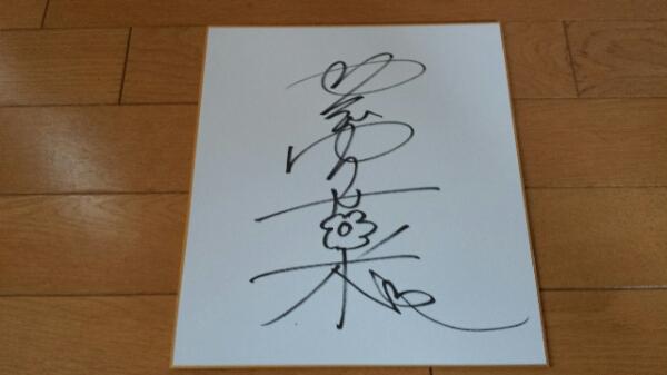 柳ゆり菜 直筆サイン色紙