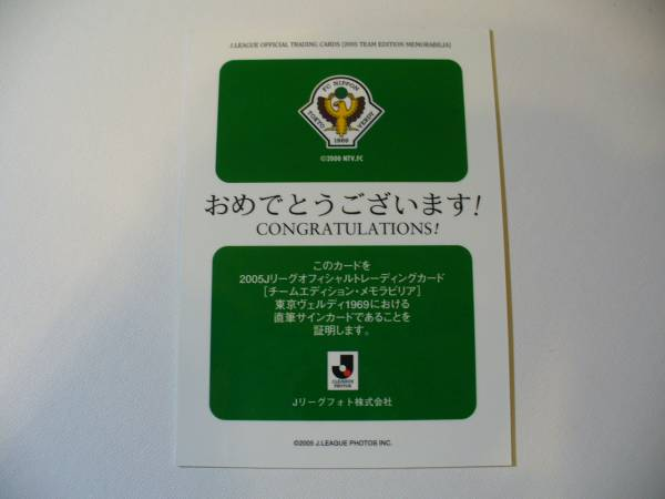 ◇2005TE 東京ヴェルディ ワシントン 直筆サインカード 浦和_画像2