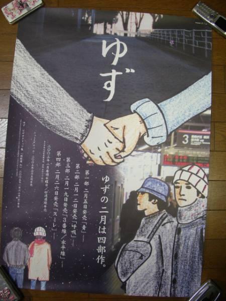 筒無料★ゆず 青 呼吸 スミレ★店頭用 ポスター★未使用 新品