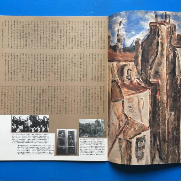 花椿 1994/11 フランス映画、黄金の30'年代_画像2