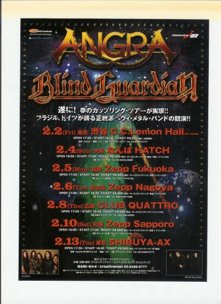 angra blind guardian japan tour チラシ