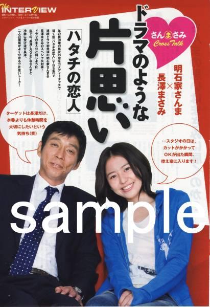 ◇ザテレビジョン 2007.9.28号 長澤まさみ ハタチの恋人