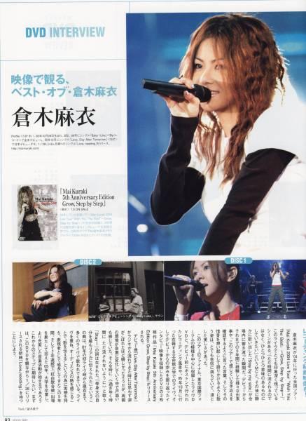 1p◇oricon style 2005.1.17号 切り抜き 倉木麻衣