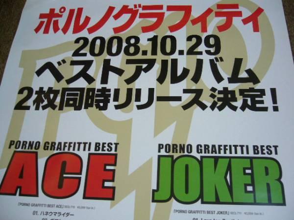 CD告知 B2大サイズ  ポスター ポルノグラフィティ ACE JOKER