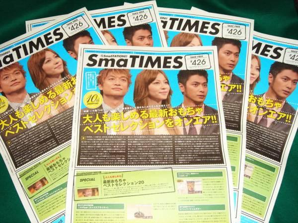 即決!! SmaTIMES#426×5枚香取慎吾 速水もこみち 香里奈スマタイ