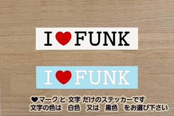I LOVE FUNK ステッカー ファンク_ファンキー_FUNKY_ロック_ROCK