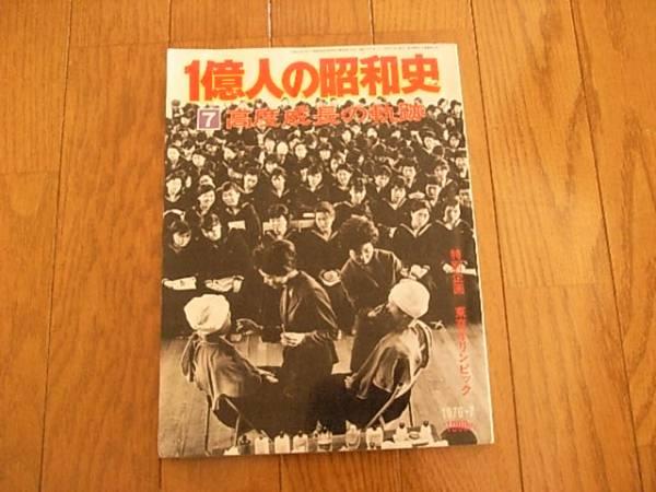 毎日新聞社 古本「一億人の昭和史7」 高度成長の軌跡