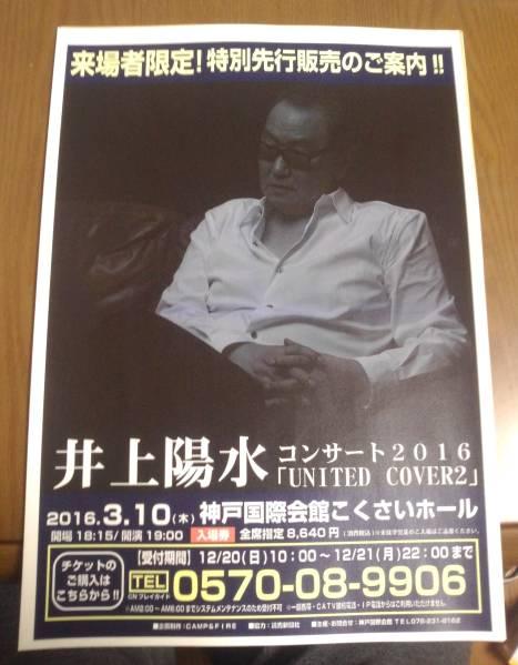井上陽水コンサート2016 UNITED COVER2のチラシ
