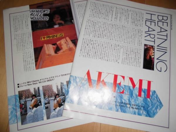 切り抜き/ARENA37℃/1990.3/AKEMI/2P