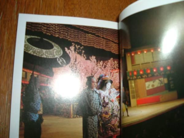 吉田千秋 『歌舞伎のみかた』 文庫_画像2