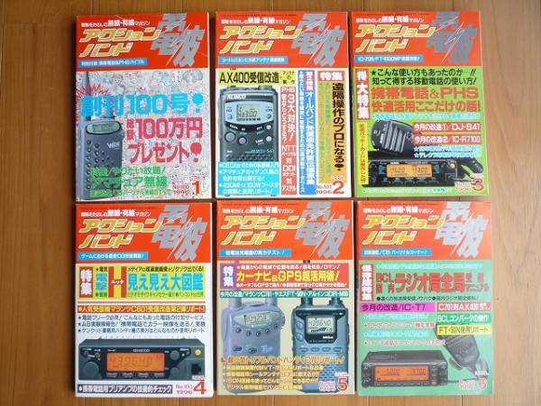 ★アクションバンド電波 1996年1月号~12月号の全12冊 受信改造_画像3