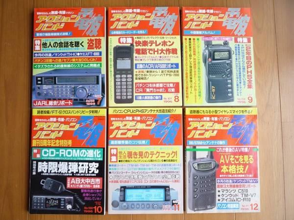 ★アクションバンド電波 1996年1月号~12月号の全12冊 受信改造_画像2