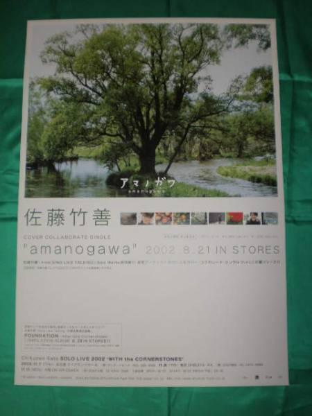 佐藤竹善 amanogawa 天の川 B2サイズポスター