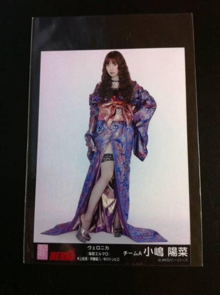 【AKB48】 生写真 小嶋陽菜 2枚セット 3 ライブ・総選挙グッズの画像