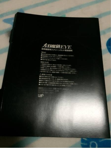 山田涼介 左目探偵EYE 携帯用 スクリーンカット