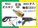 高圧洗浄機用 変換カプラー リョービオス⇔M14オスネジ ililh n