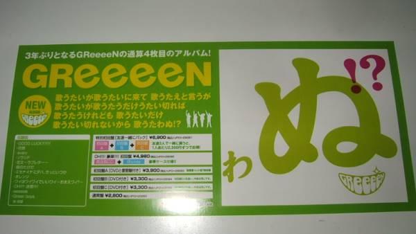 ■ミニポスターCF6 GReeeeN/わぬ!? 非売品!